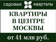 Скидка 7% на элитные квартиры в центре Москвы! Рассрочка 0% до 2,5 лет.